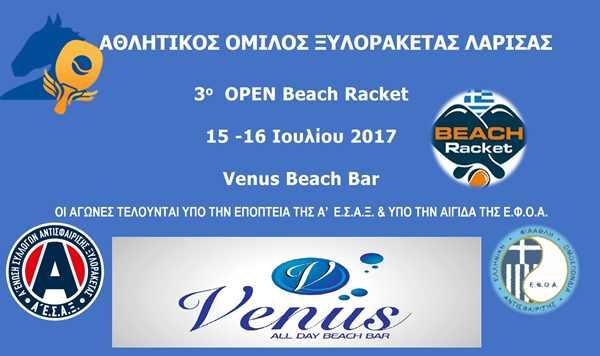 3ο Επίσημο OPEN Beach Racket 2017 στο Venus στους Νέους Πόρους